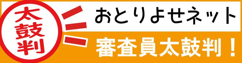otoriyose_image01
